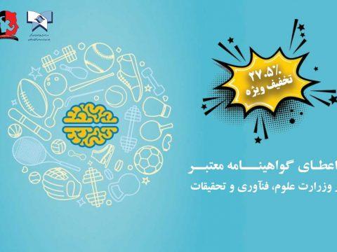 دوره آموزشی روانشناسی ورزشی - دوره آموزشی اصفهان