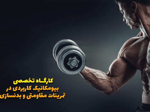 کارگاه تخصصی بیومکانیک کاربردی در تمرینات مقاومتی و بدنسازی - دوره آموزشی بدنسازی