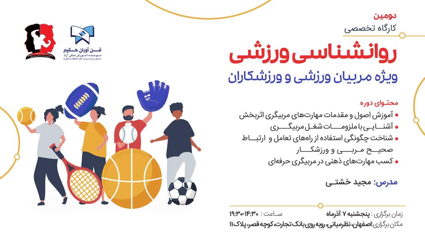دومین دوره روانشناسی ورزشی - اصفهان