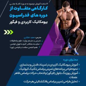کارگاه تخصصی بیومکانیک کاربردی و فیگور - دوره ورزشی بدنسازی